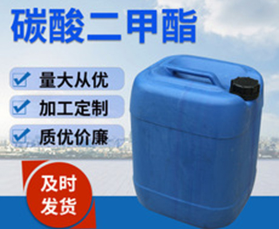 碳酸二甲酯(DMC)