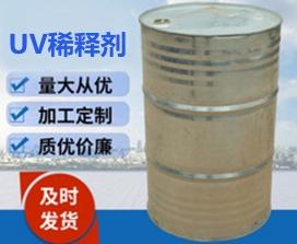 UV稀释剂